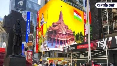Photo of আমেরিকাবাসীর মুখে শোনা গেল জয় শ্রী রামের জয়ধ্বনি, টাইমস স্কোয়্যারে ফুটে উঠল রাম মন্দিরের ছবি