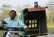 Photo of মোটরবাইকে গরম জলের অভিনব ব্যবস্থা করে তাক লাগালেন 'অ্যাম্বুল্যান্স দাদা' করিমুল