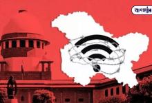 Photo of স্বাধীনতা দিবসের পর থেকে জম্মু-কাশ্মীরে শুরু হবে 4G ইন্টারনেট পরিষেবা, সুপ্রিম কোর্টে জানালো কেন্দ্র