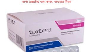 Read more about the article নাপা এক্সটেন্ড – Napa Extend দাম কাজ খাওয়ার নিয়ম