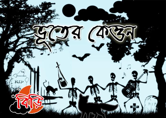 Bengali Ghost Story