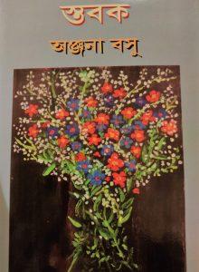 stabak book cover স্তবক কবিতার বই