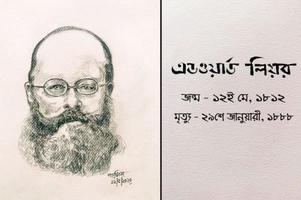 Edward Lear Paramita Dasgupta