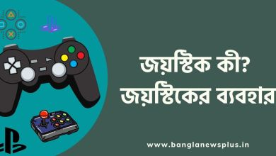 What is Joystick in Bengali
