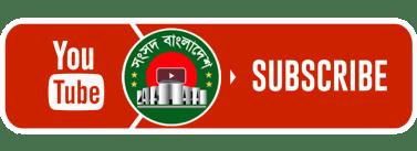 সংসদ বাংলাদেশ টিভি চ্যানেল Sangsad TV Channel