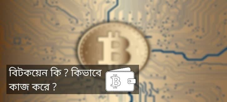 bitcoin în valoare de investiții