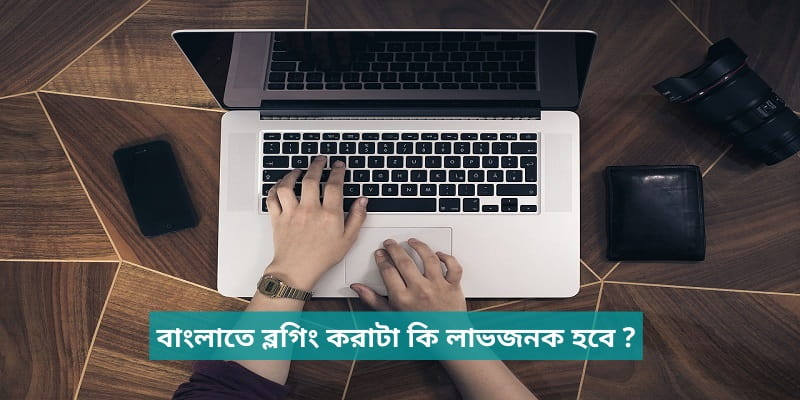 Is blogging in Bengali profitable