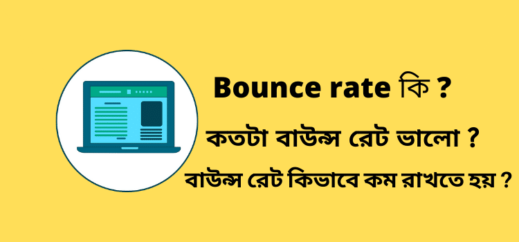 bounce rate কি