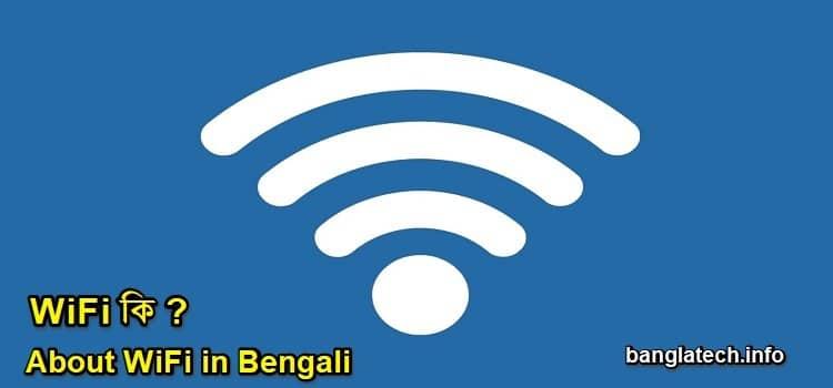 WiFi মানে কি
