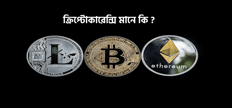 Cryptocurrency কি