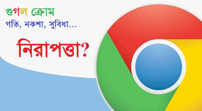Google-Chrome l