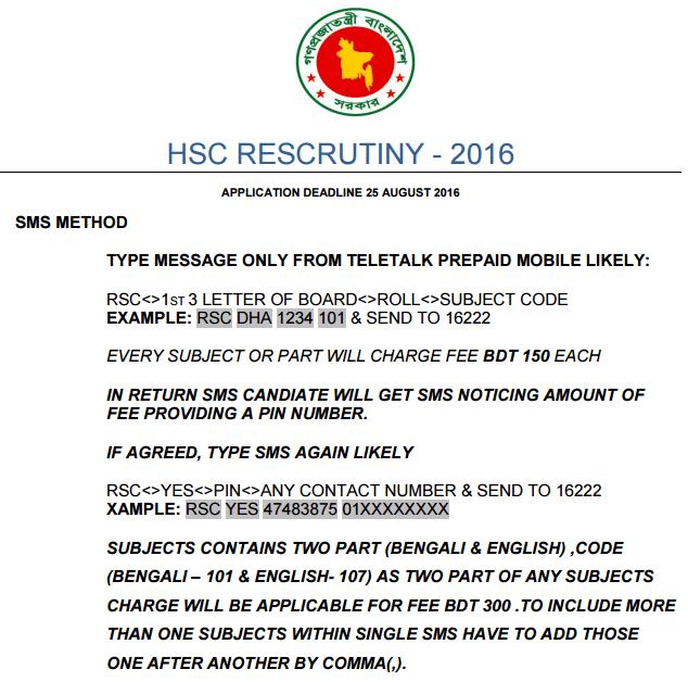 hsc-rescrutiny-2016