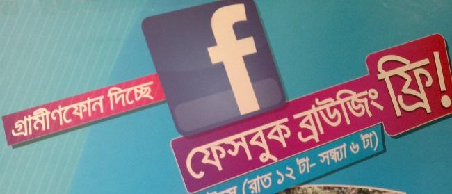gp free facebook