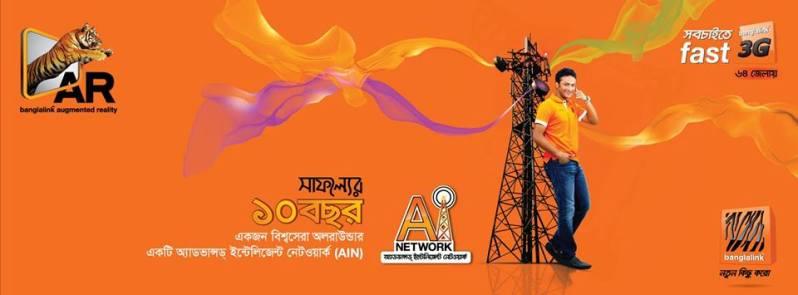 banglalink 10 yrs