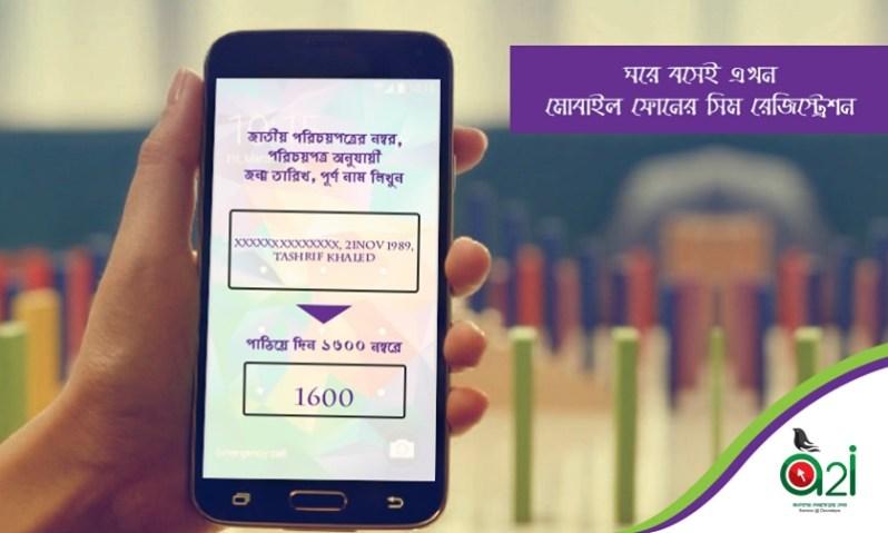 mobile sim re registration