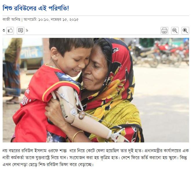 prothom alo rabiul report