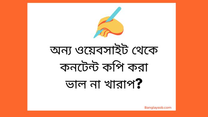 Duplicate Content Bangla