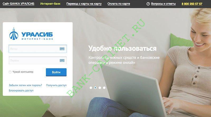 Заявки на кредит уралсиб онлайн как получить ипотеку в петрозаводске