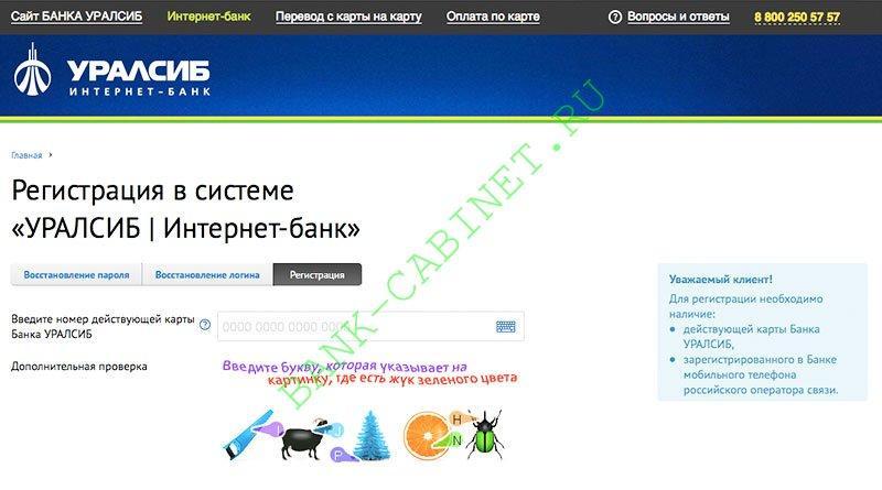 Банк уралсиб интернет банк личный кабинет вход