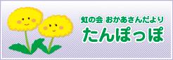 nijinokai-side-bn-tanpoppo