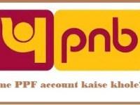 PNB me PPF account kaise khole..