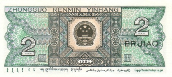 https://i1.wp.com/banknote.ws/COLLECTION/countries/ASI/CIN/CIN-PR/CIN0882r.JPG?resize=600%2C271