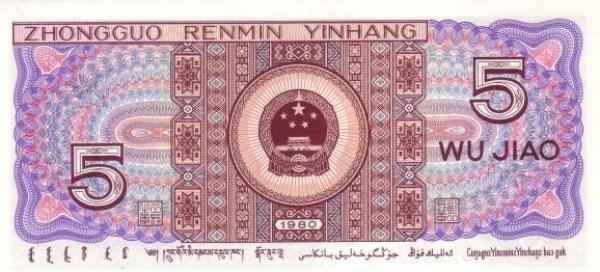 https://i1.wp.com/banknote.ws/COLLECTION/countries/ASI/CIN/CIN-PR/CIN0883r.JPG?resize=600%2C272