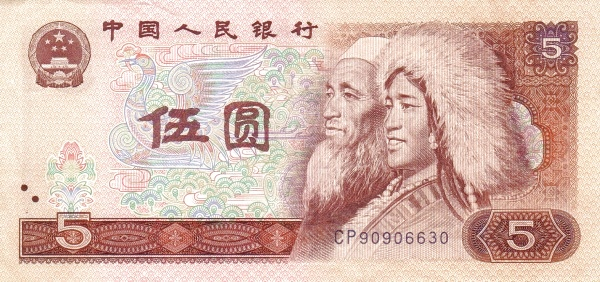 https://i1.wp.com/banknote.ws/COLLECTION/countries/ASI/CIN/CIN-PR/CIN0886o.JPG?resize=600%2C282