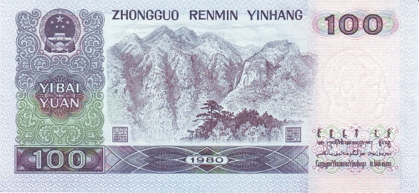 https://i1.wp.com/banknote.ws/COLLECTION/countries/ASI/CIN/CIN-PR/CIN0889ar.jpg?resize=600%2C277