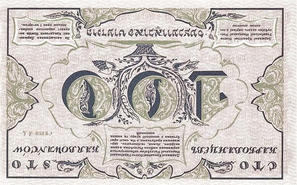 """ukraina100_1917b"""""""""""