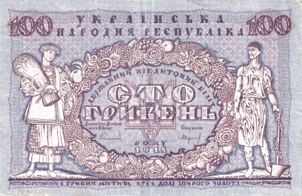https://i1.wp.com/banknote.ws/COLLECTION/countries/EUR/UKR/UKR0022ao.jpg?resize=600%2C390