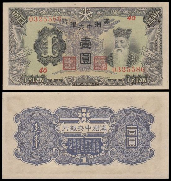 who invented paper money