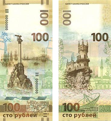 rusia100rublecrimea