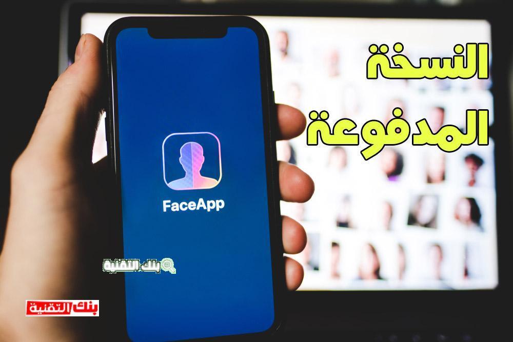 تحميل faceapp النسخة المدفوعة للايفون