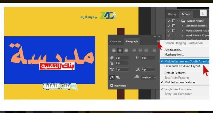 الكتابة بالعربي بتغيير اتجاه النص في الفوتوشوب