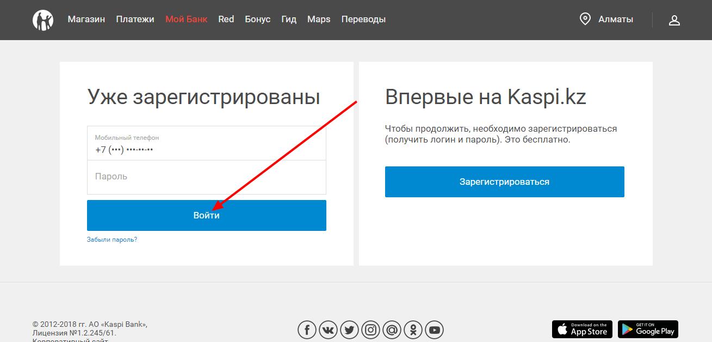 каспий банк кредит рассчитать