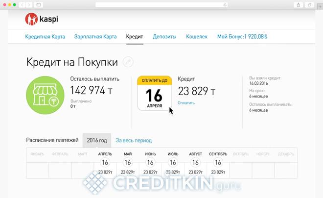 Хоум-кредит личный кабинет онлайн интернет банк личный кабинет