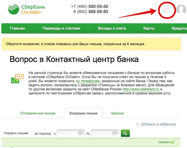 Jak vrátit peníze, pokud jsem ji vložil na číslo přes Sberbank online