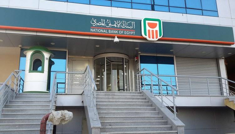 اسعار الفائدة على كل شهادات البنك الاهلي المصري
