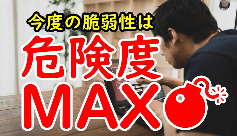 危険度MAX