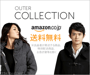 OUTER COLLECTION amazon_300×250_1のバナーデザイン