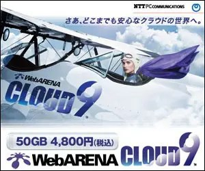 WebARENA CLOUD9 NTTcommunication_300×250_1のバナーデザイン