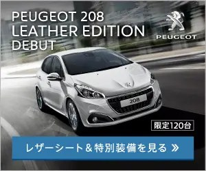 PEUGEOT208 LEATHER EDITION DEBUT PEUGEOT_300×250_1のバナーデザイン