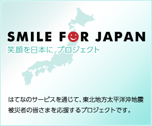 SMILE FOR JAPAN Hatena_300×250_1のバナーデザイン