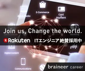 Joinus,changetherworld. braineercareer_300×250_1のバナーデザイン