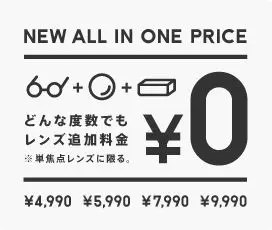 NEW ALL IN ONE PRICE どんな度数でも_272×230_1のバナーデザイン
