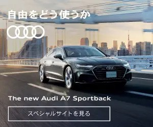 THE new Audi A7_300×250_1のバナーデザイン