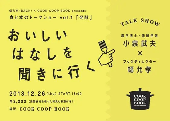 COOK COOP BOOK_563×402_1のバナーデザイン