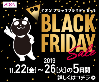 「IEON black flyday sale」_336×280のバナーデザイン