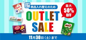 OUTLETSALE_300 x 140のバナーデザイン